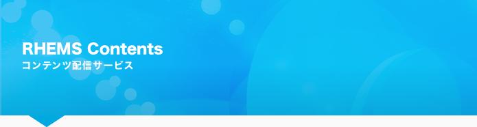 RHEMS Contents コンテンツ配信サービス