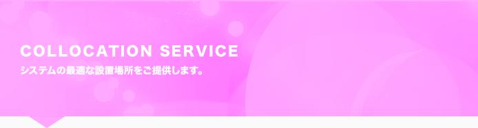 COLLOCATION SERVICE システムの最適な設置場所をご提供します。
