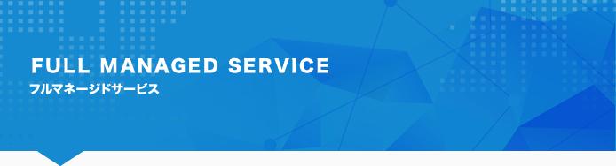 FULL MANAGED SERVICE 運用・監視・改善までをフルサポート。