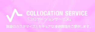COLLOCATION SERVICE コロケーションサービス