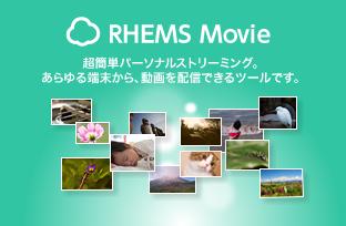 超簡単パーソナル ストリーミング! RHEMS Movie 個人向けストリーミングサービス