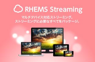 超高速ストリーミング! RHEMS Sreaming ストリーミングサービス