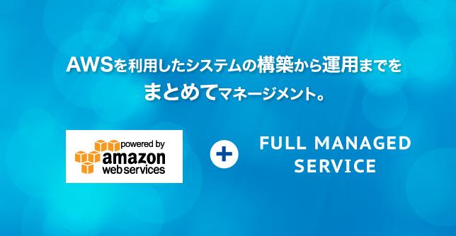 AWSを利用したシステムの構築から運用までをまとめてマネージメント。 amazon web service + FULL MANAGED SERVICE